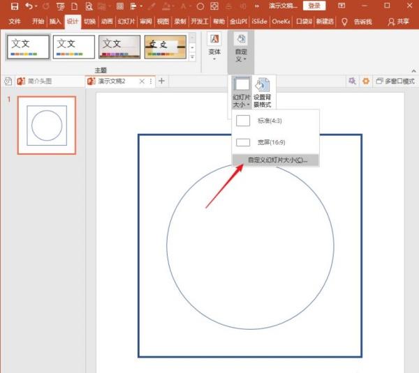 PPT如何跟随页面大小显示不同粗细的形状