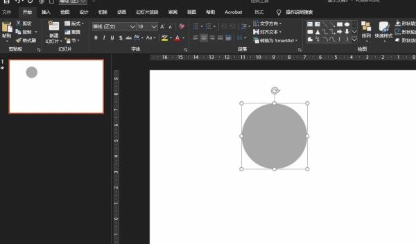 PPT幻燈片如何導出為gif格式