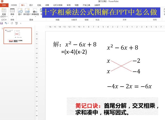 如何用ppt制作十字相乘法公式圖解