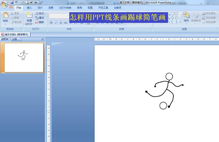 如何用ppt線條繪制踢球簡筆畫