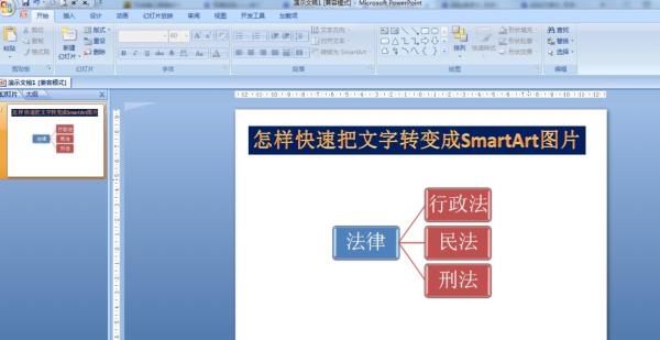 如何在ppt中快速把文字轉變成SmartArt圖片
