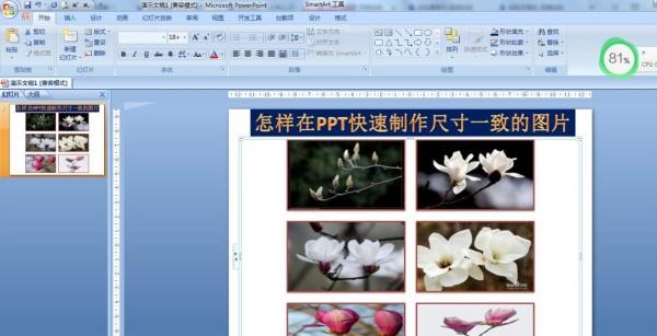 如何用ppt快速制作尺寸一致的圖片
