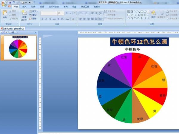 如何用ppt繪制牛頓12色環
