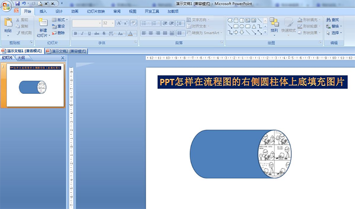 PPT中如何在流程圖的右側圓柱體上底填充圖片