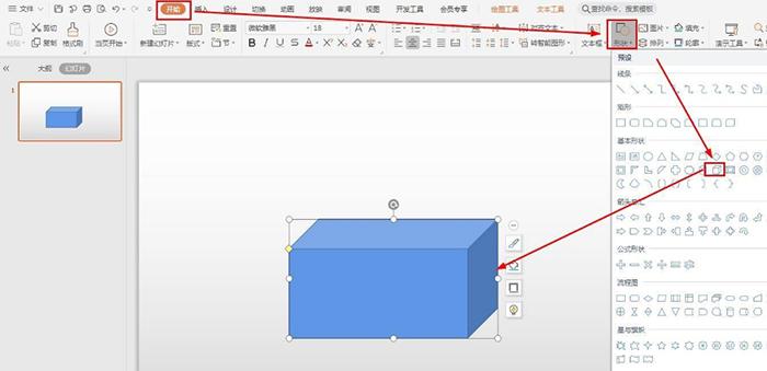 PPT如何制作抽纸盒简笔画 抽纸盒简笔画的设置方法