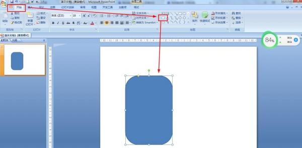 PPT如何制作储物罐简笔画 储物罐简笔画的设置方法