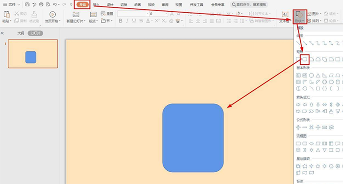 ppt如何制作电饭锅简笔画 电饭锅简笔画的设置方法