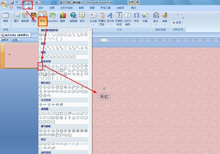 PPT如何制作彩虹板书设计图 板书设计图的制作方法